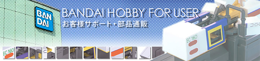 BANDAI HOBBY FOR USER