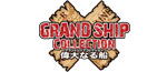 GRAND SHIP COLLECTION 偉大なる船