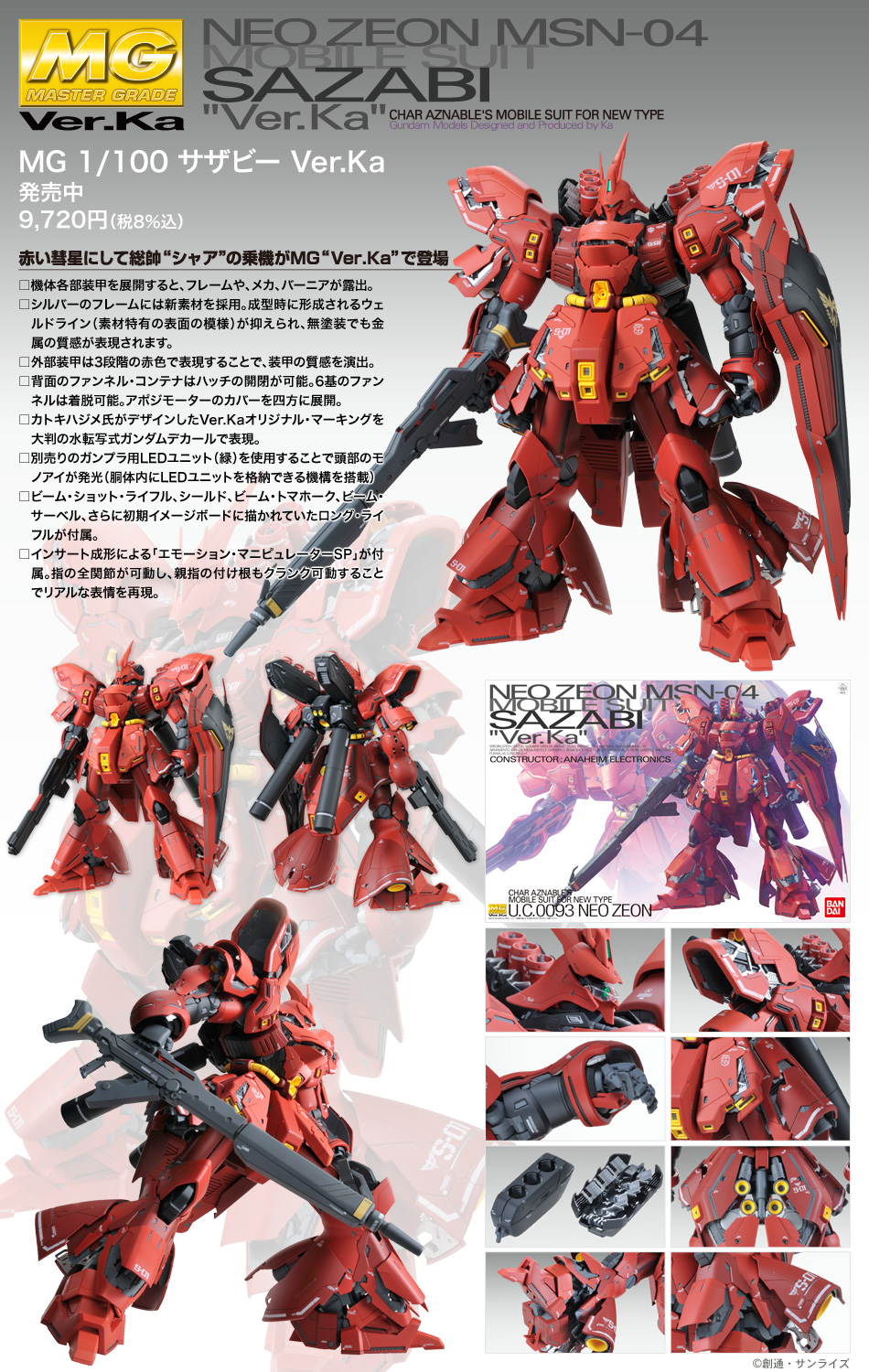Image result for sazabi ver ka