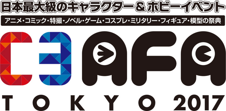 キャラクターとホビーの文化を融合させた日本最大級の参加型エンターテインメントイベント「C3AFA TOKYO 2017」
