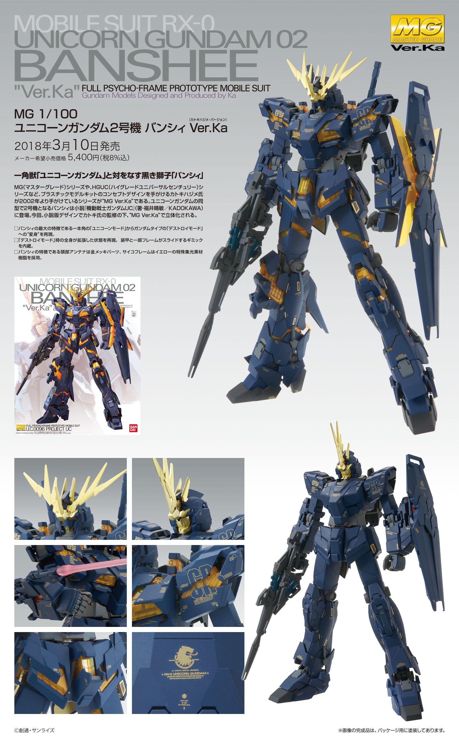 Ka GUNPLA MG Master Grade 1//100 BANDAI RX-0 Gundam Unicorn 02 Banshee Ver
