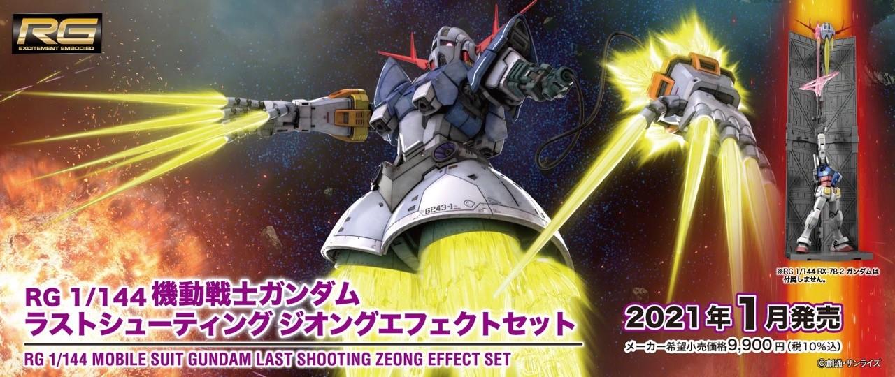 RG 1/144 MSN-02 ZEONG [MOBILE SUIT GUNDAM LAST SHOOTING EFFECT SET]