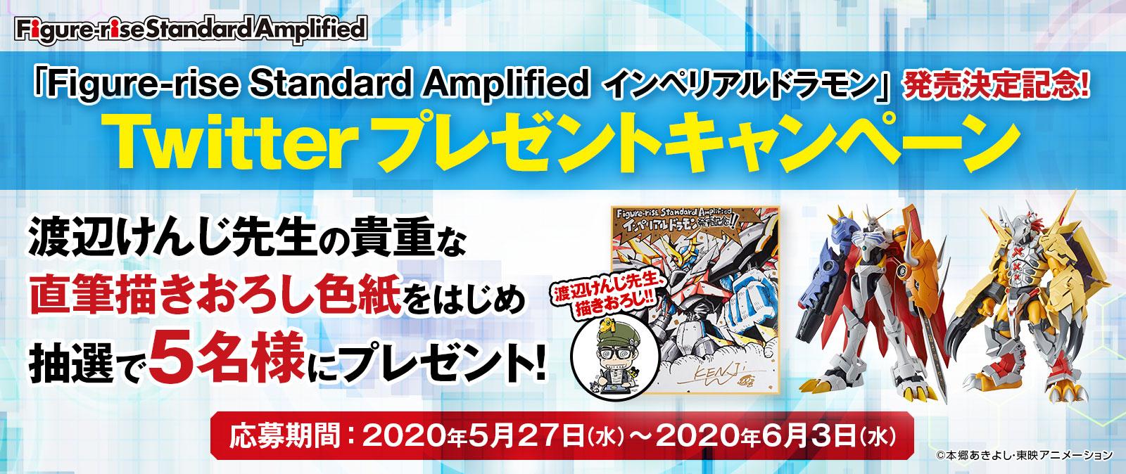 「Figure-rise Standard Amplified インペリアルドラモン」 発売決定記念Twitterプレゼントキャンペーン